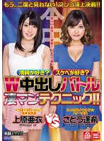 Like Innocence? Like Sluts? Two Great Pussies Battle It Out For A Double Creampie!! Ai Uehara Haruki Sato - 清純が好き?スケベが好き?W中出しバトル凄マンテクニック!! 上原亜衣 さとう遥希 [hnds-035]