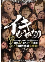 Orgasms Stories - 50 Girls In All! We Pinpoint The Exact Moment The Hotties At Idea Pocket Cum, Then Pull Out, Fuck 'Em Again, Pull Out, Until They're Drilled To Their Limit - Eight Hours! - イキものがたり 総勢50名!! アイポケ美女のイク瞬間をピンポイントで抜き出したイキ過ぎイキまくりイキ走るイキイキ限界突破 8時間! [idbd-642]