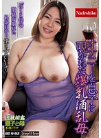 Drunk Mama With Colossal Tits Spies On Her Son's Masturbation Mizuki An - オナニーを息子に覗かれた爆乳酒乱母 杏美月 [natr-476]