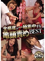 Where All The Sensitive Parts Are Concentrated: Cock Abuse BEST Collection - 全感度が一極集中する亀頭責めBEST [mibd-931]
