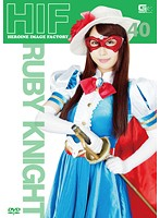 Heroine Image Factory The Masked Warrior, Ruby Knight Yui Misaki - ヒロインイメージファクトリー 仮面の騎士ルビーナイト 美咲結衣