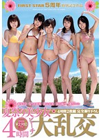 FIRST STAR5 Anniversary Special - Beautiful Girls & Large Orgies At A Summer Festival On The Beach - Four Hours Of All-New Footage - FIRST STAR5周年特別記念作品 夏祭り美少女ビーチ大乱交 4時間2枚組完全撮り下ろし [love-190]