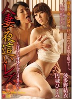 A Married Woman's Lesbian Night Visit ~Sweaty Bodies & Slippery Tongues~ Hitomi Enjoji Yui Hatano - 人妻夜這いレズ〜汗ばむ身体を貪るヌメリ舌〜 円城ひとみ 波多野結衣 [jux-648]