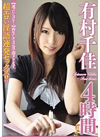 (If You're Not Sure What To Get, Choose This One!) You'll Be Able To Jerk Off Only 3 Minutes After Pressing Play. Super Hot, Dirty Talking Sex!! Chika Arimura 4 Hours - 【迷ったらコレ!】再生して3分で即ヌケます。超エロい淫語連発セックス!! 有村千佳 4時間 [bdsr-216]