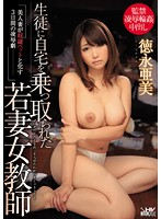 Young Married Teacher Has Her Home Invaded By Her Students - Torture & Turns A Hot Wife Into A Sex Slave Ami Tokunaga - 生徒に自宅を乗っ取られた若妻女教師 美人妻が奴隷ペットと化す3日間の凌辱劇 徳永亜美 [wanz-380]