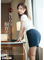 Married Woman Rena Sakaguchi Wants To Be A Pet - 人妻 坂口れな 飼育志願 [aka-009]