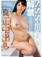 SSS-BODY Unleashed - True Creampie - 解禁SSS-BODY 真正中出し 篠崎ゆう [ebod-466]