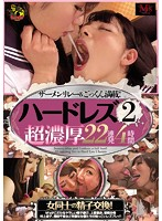 Semen Relay Full Loaded With Cum Swallowing! Hard Lesbian 2 - 22 Ultra-Creamy Loads, Four Hours - ザーメンリレー&ごっくん満載! ハードレズ2超濃厚22連発4時間 [mvbd-137]