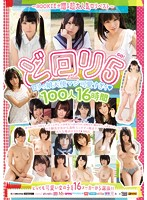 Totally Loli 5 Lolicon Angels Too Cute For Words 100 Girls 16 Hours - どロリ5 ロリっ娘天使マジ可愛すぎィ 100人16時間 [rbb-055]