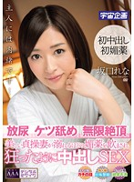 [Golden Shower] [Rimjob] [Infinite Orgasms] Hot, Faithful Wife Drinks So Much Aphrodisiac She's Drowning In Lust And Agrees To Creampie SEX Rena Sakaguchi - 【放尿】【ケツ舐め】【無限絶頂】美しい貞操妻が溺れるほどの媚薬を飲まされ狂ったように中出しSEX 坂口れな [mdtm-045]