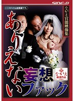 A Nagae Style Erotic Video Collection Impossible Daydream Fucking - ながえ官能映像集 ありえない妄想ファック [bnsps-390]