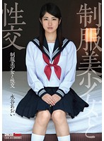 Sex With A Beautiful Young Girl In Uniform Aoi Mizutani - 制服美少女と性交 水谷あおい [qbd-074]