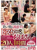 20 Slutty Middle-Aged Women Who Tempt Young Men With Their Ripe Bodies - 熟れまくりのボディで若い男を誘惑するドスケベおばさん20人 [obe-026]