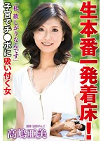 First Bareback Shot Implanted! ʺI'm Hornyʺ The Woman Who Clings To Dicks With Her Uterus Ami Takashima - 生本番一発着床!「私、欲しがりなんです」子宮でチ●ポに吸い付く女 高嶋亜美 [veo-019]