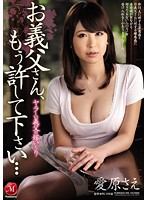 Dirty Stepfather Teases His Daughter-In-Law Father, Please Stop... Sae Aihara - ヤラしい義父の嫁いぢり お義父さん、もう許して下さい… 愛原さえ [jux-717]