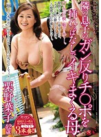 The Mother Who Won't Let Go Of The Neighbor's Son's Dick And Orgasms Repeatedly Yoko Kurino - 隣の息子のガン反りチ○ポを挿れっぱなしでイキまくる母 栗野葉子 [oba-224]