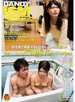 'There's No Way You Can Get Aroused From Watching Porn My Sister Said Calmly... But She Pretended To Accidentally Walk In On Me While I Was In The Bath vol. 2 - 「『AVを見て興奮するわけないじゃん』と言って平然としていた姉が…僕が風呂に入っていると間違えたフリして入ってきた」 VOL.2 [dism-021]
