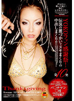 Back After One Year! That Reggae Dancer YOKO's Fan Thanksgiving Day! Her Legendary Hip Technique, Cumming All Over, Creampie Crazy!! All 10 Loads - 1年ぶりに帰って来た!あの!レゲエダンサー YOKOファン感謝祭! 伝説の腰づかいでヌキまくりの中出しまくり!!全10発
