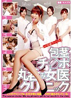 Female Doctor's Phimosis Dick Swallowing Clinic - 包茎チ○ポ丸呑み女医クリニック [dvdes-246]