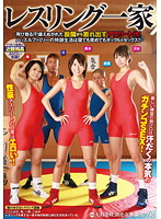 Wrestling Family Girls' Training! Body Fluids Are Starting To Get Their Pussies Wet! 24 Hours A Day Of Wrestling And Sex Training !! - レスリング一家 〜飛び散る汗!鍛えぬかれた股間から溢れ出すアスリート汁!ハッスルファミリーの特訓生活は寝ても覚めてもタックル&セックス!!〜 [dvdes-499]