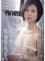 On The 7th Day Of Being Continually Raped By My Husband's Boss, I Lost My Mind... Yuriko Mogami - 夫の上司に犯され続けて7日目、私は理性を失った…。 最上ゆり子 [jux-728]
