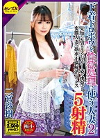 Married Woman Uses Underwear Thief To Satisfy Her Lust 2 Saki Ninomiya - 下着ドロボウを性欲処理に使う人妻2 二宮沙樹 [cead-101]