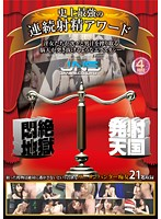 The Greatest Continuous Ejaculation Award 4 Hours - 史上最強の連続射精アワード 4時間 [gwaz-073]