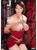 Huge Tits. Mitsuki, The J-Cup Rope Slave's Orgasmic Torture. Mitsuki An - 超乳・縄奴隷 Jカップ美月、ガチイキ拷問 杏美月 [ddt-513]