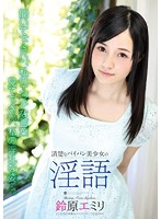 The Dirty Talk Of A Beautiful, Neat And Clean Girl With A Shaved Pussy. Emiri Suzuhara - 清楚なパイパン美少女の淫語 鈴原エミリ [atfb-309]