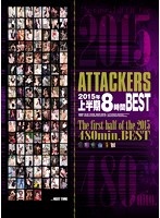 ATTACKERS 8-Hour Best of the First Half of 2015 - ATTACKERS 2015年上半期 8時間BEST [atkd-239]