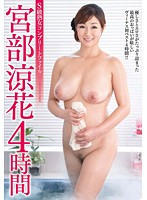 S Class Mature Woman Complete File: Ryouka Miyabe 4 Hours - S級熟女コンプリートファイル 宮部涼花 4時間 [veq-091]