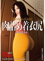 Voluptuous Clothed Ass - Nanoka Igawa - 肉詰め着衣尻〜井川菜乃花 [mymn-017]