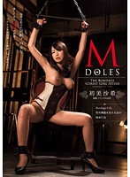 M Doles The Bondage Corset Girl fetish Saki Hatsumi - M Doles The Bondage Corset Girl fetish 初美沙希