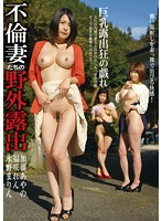 Adulterous Wives' Outside Nudes Big Tits Exhibitionists Enthusiasts' Play - 不倫妻たちの野外露出 巨乳露出狂の戯れ