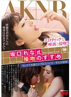 Rena Sakaguchi Style Guide To Kissing - 坂口れな式 接吻のすすめ [fset-604]