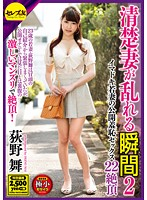 When a Neat and Clean Wife Goes Bad 2 Mai Ogino - 清楚妻が乱れる瞬間2 荻野舞 [cead-132]