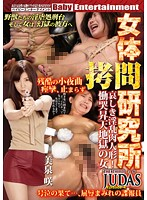 The Female Torture Research Institute THE THIRD JUDAS Episode 4 The Sad Fate Of A Lustful Sex Doll! The Pleasure And Hell Of A Sensual Woman Saki Mizumi - 女体拷問研究所 THE THIRD JUDAS(ユダ)Episode-4 哀しき淫乱肉人形!慟哭昇天地獄の女 美泉咲 [djud-104]