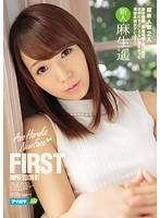 FIRST IMPRESSION 91 Haruka Aso - FIRST IMPRESSION 91 麻生遥 [ipz-698]