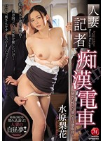 A Married Woman Reporter Meets Molesters On The Train - Secretly Drowning In Ecstasy Getting an Obscene News Story - Rinka Mizuhara - 人妻記者痴漢電車〜秘めた悦びに溺れる淫猥取材〜 水原梨花 [jux-788]
