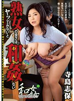 You Don't Know Sex Until You Experience a Mature Woman's Pleasure Shiho Terashima - 熟女の良さはヤッてみないと和姦ない 寺島志保 [yrmn-005]
