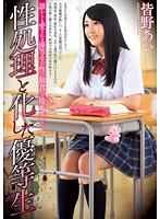 An Honor Student Becomes a Sex Maniac Ai Minano - 性処理と化した優等生 皆野あい [dvaj-0109]