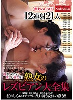 I Want To Hold You, My Dear! Thirty Somethings, Forty Somethings, Fifty Somethings, And Sixty Somethings Writhe And Wriggle In The Romantic Passions Of A Mature Woman!! A Mature Woman Lesbian Series Collection - 抱きしめたい、愛しい貴女を!三十路四十路五十路六十路の熟女たちが狂おしくエロチックに乱れ舞う女体の蠢き!!熟女のレズビアン大全集 [nass-380]