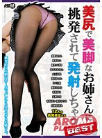 Sister with Beautiful Ass and Legs Provoked into Cumming Best Of - 美尻で美脚なお姉さんに挑発されて発射しちゃうBEST [arm-492]
