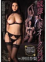 Housewife Slave Auction Anri Okita - 奴隷人妻オークション 沖田杏梨 [mide-307]