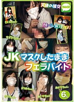 Compensated Dating With Angels - You Can't Photograph My Face! Masked Schoolgirls Do Part Time Blowjob Work - 天使の援交 顔バレ無理だよ!JKマスクしたままフェラバイト [omse-012]