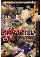 Crucified Orgasm Hell Pleasure And Torment - 磔 悶絶地獄 快楽責め [dxdb-024]