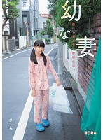 Young Wife. The Newly Married Life She Can't Tell Anyone About. Sara Shiina - 幼な妻。誰にも言えない新婚生活。 椎奈さら [mum-213]