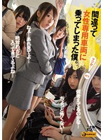 I Accidentally Got On The Women-Only Carriage. - 間違って女性専用車両に乗ってしまった僕。