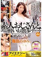 Yumi kazama old man Mature Moms TV