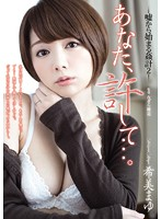 Honey, Forgive Me... -Relationships That Start With A Lie 2- Mayu Nozomi - あなた、許して…。-嘘から始まる姦計2- 希美まゆ